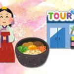 はじめての韓国旅行!基本情報と、おすすめ観光地