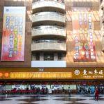 鉄道と地下鉄で行く台湾の観光地ガイド