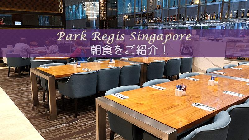 パークレジスシンガポールの朝食をご紹介!画像たくさん。