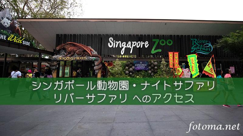 シンガポール動物園・ナイトサファリ・リバーサファリへのアクセス方法(電車とバスの場合)