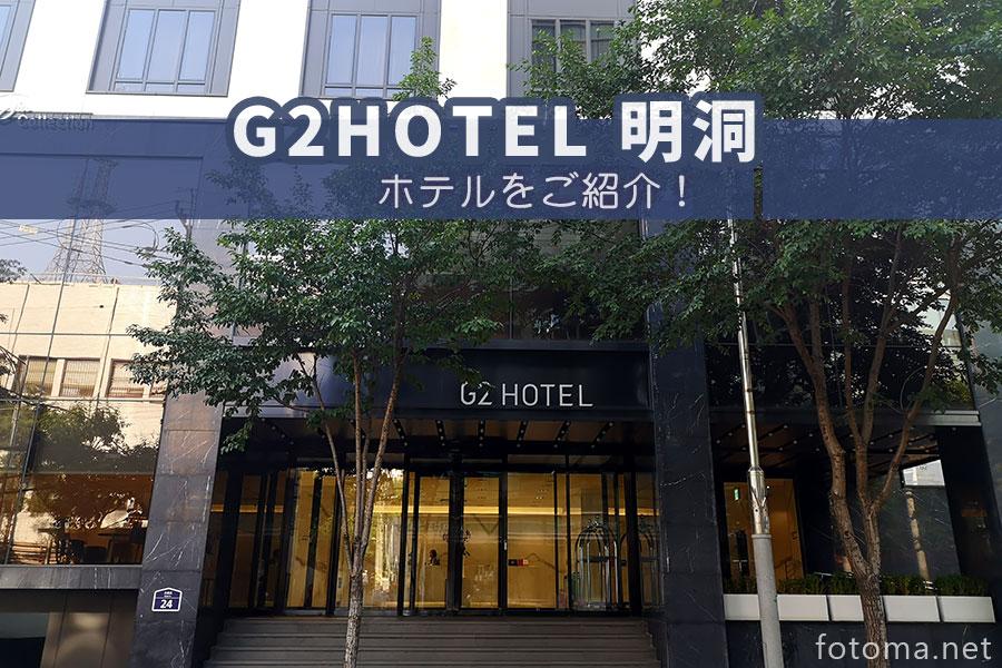 清潔感あふれるホテル・G2ホテル明洞に泊まってみました。アメニティも充実!