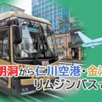 明洞から仁川空港・金浦空港までリムジンバスでの行き方!乗り場は?