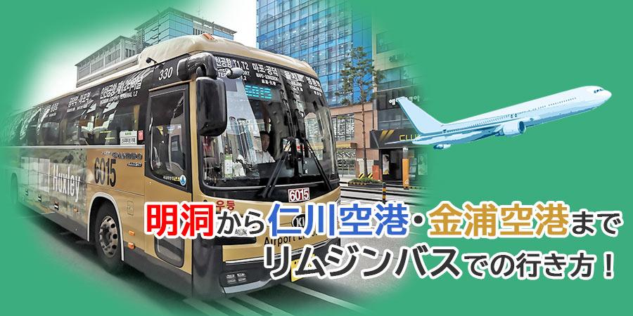 明洞から仁川空港・金浦空港までリムジンバス